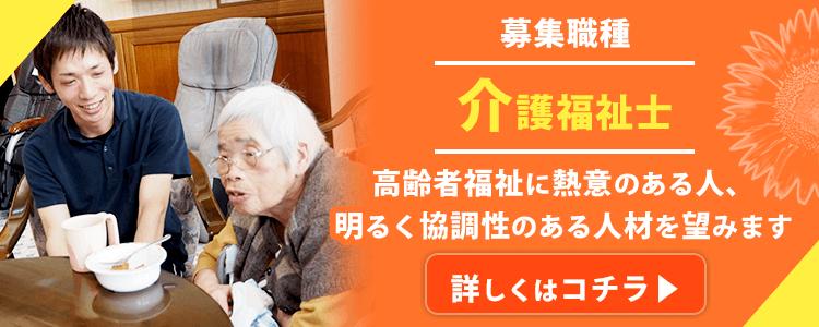 介護福祉士の求人について|育和会介護老人保健施設 ひまわり